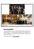 下蛓 - School of Hotel & Tourism Management - Page 3