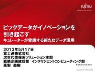 ビッグデータがイノベーションを 引き起こす - 富士通 - Fujitsu