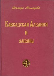 Кавказская Албания и Албаны - Erevangala500