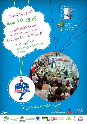 مسابقات جمعية الشيفات المصريين للطهي الحي