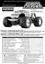 GIGA CRUSHER SF (Single Force) - Хобби центр