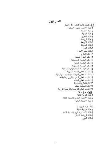 اﻟﻔﺼﻞ اﻷول - جامعة دمشق