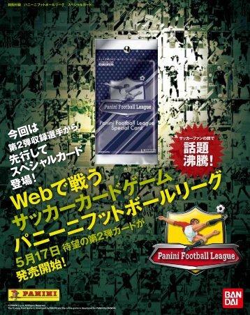 Webで戦う サッカーカー ドゲーム パニーニフッ トボールリーグ