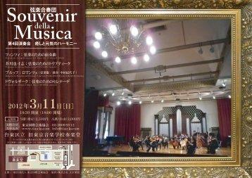Musica Souvenir - 東京国際芸術協会