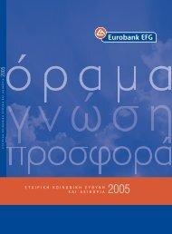 Απολογισμός 2005 - Quality Net