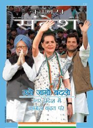 February, 2012 - Congress Sandesh
