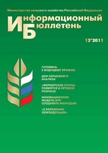 ÍÀ ÐÛÍÊÅ ÌÎËÎÊÀ - Министерство сельского хозяйства Российской ...