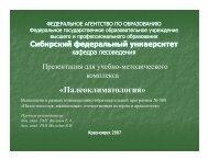 Климат - Sfu-kras - Сибирский федеральный университет