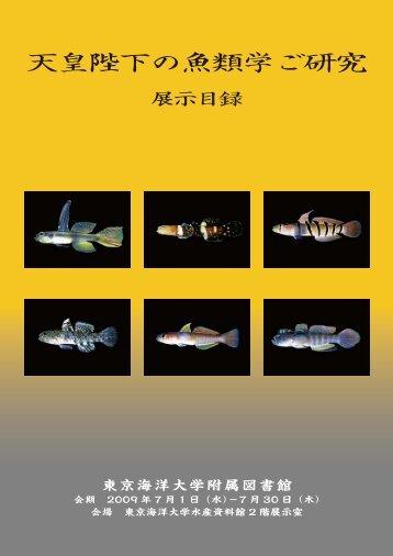 展示目録 - 東京海洋大学附属図書館