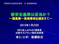 新安全基準は妥当か? - 国際環境NGO FoE Japan