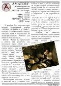 4 - Главная - Page 2