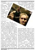 4 - Главная - Page 3
