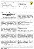 4 - Главная - Page 5
