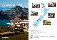 新西兰奢华之旅经典行程推荐 - New Zealand