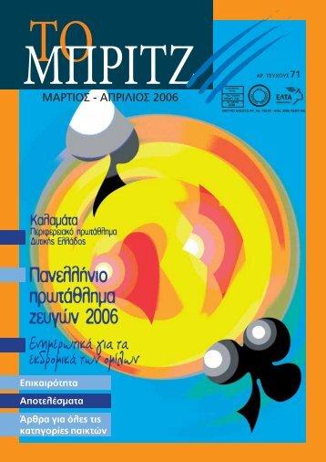 Τεύχος 71