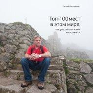 top-100-must-see-rus1