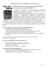 03-automix 10.indd - Engvent.ru