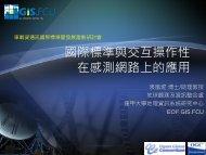 Register - 網路通訊國際標準分析及參與制定計畫網