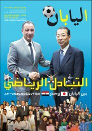 ÔöbÄÌã€a@fiÜbÄjn€a - Embassy of Japan in Egypt