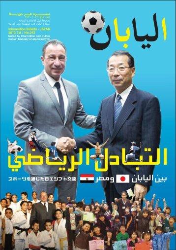 ÔöbÄÌã€a@fiÜbÄjn€a - Embassy of Japan in Egypt