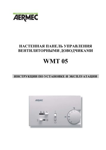 кондиционер Aermec инструкция - фото 11
