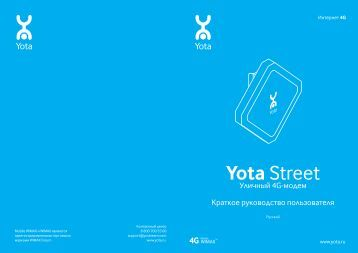 QSG Yota Street 2