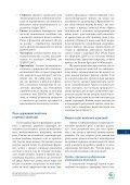 Українська - OSCE - Page 7