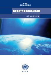 联合国关于外层空间的条约和原则 - United Nations Office for Outer ...