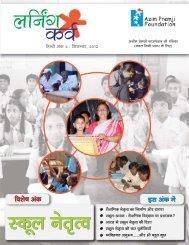 Hindi version - Azim Premji Foundation