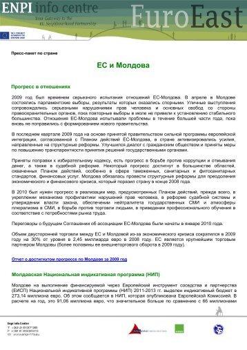 ЕС и Молдова - EU Neighbourhood Info Centre