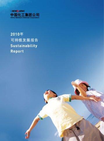 2010年可持续发展报告 - 中国化工集团公司