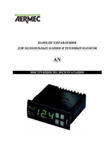 кондиционер Aermec инструкция - фото 10