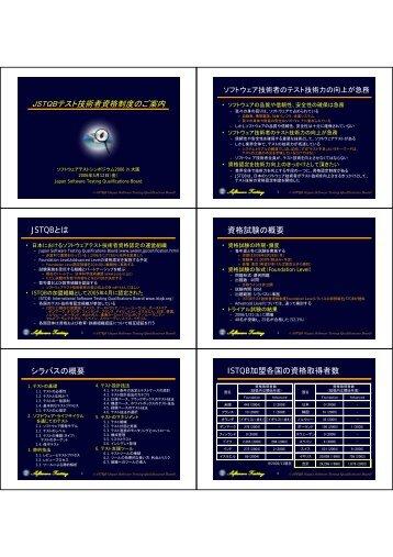 講演資料(PDF:149K) - JaSSTソフトウェアテストシンポジウム