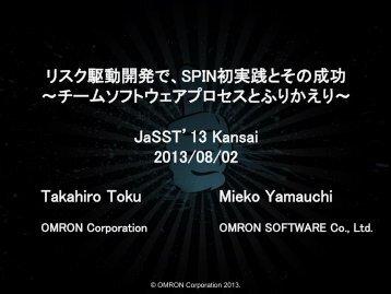 講演資料 (PDF : 2182KB) - JaSSTソフトウェアテストシンポジウム