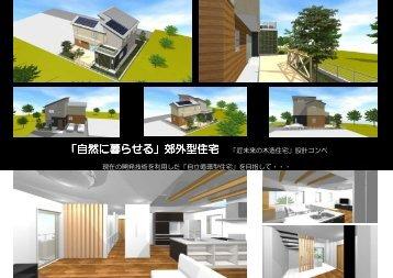 「自然に暮らせる」郊外型住宅 「近未来の木造住宅 ... - Page ON - OCN