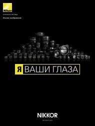 ВАШИ ГЛАЗА R - Nikon