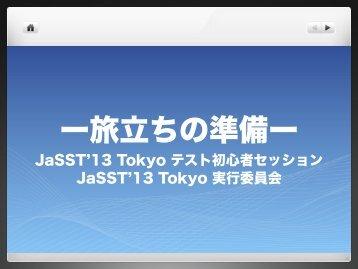 講演資料 (PDF : 7969KB) - JaSSTソフトウェアテストシンポジウム
