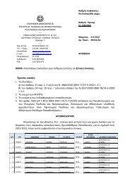 Αποσπάσεις σε Διευθύνσεις Εκπαίδευσης (1η απόφαση)