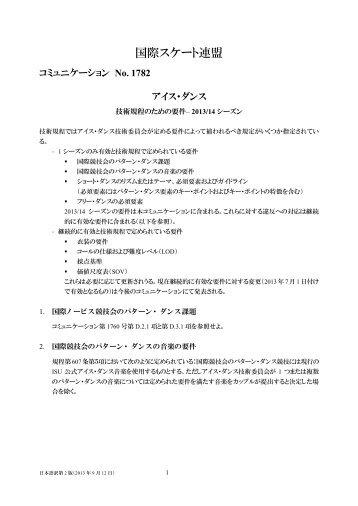 ISU Communication No. 1782 日本語訳 - 日本スケート連盟