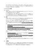ISU Communication No. 1782 日本語訳 - 日本スケート連盟 - Page 3