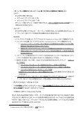 ISU Communication No. 1782 日本語訳 - 日本スケート連盟 - Page 4