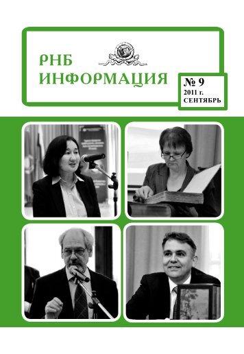 РНБ ИНФОРМАЦИЯ № 9 - Российская национальная библиотека