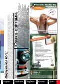 WebMoney - Xakep Online - Page 7