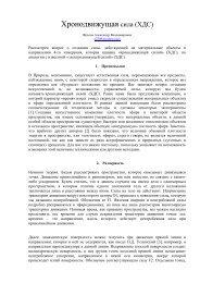 Хронодвижущая сила (ХДС) - Фролов Александр Владимирович