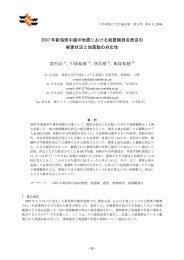2007 年新潟県中越沖地震における強震観測点周辺 ... - 日本地震工学会