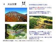 4 火山災害 - 近藤研究室