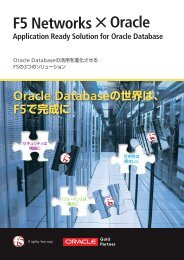 F5 Networks ×Oracle
