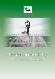 Деятельность МНТЦ - ISTC