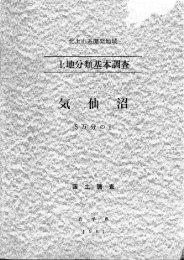 Page 1 Page 2 ま え が き 本県の農業は, 他の主要農業県と比べて ...