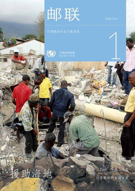 援助海地 - UPU - Universal Postal Union